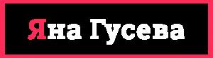 Бизнес-тренер ЯНА ГУСЕВА
